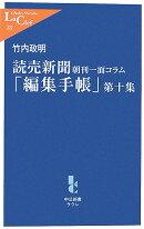 読売新聞「編集手帳」(第10集)