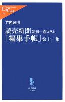 読売新聞「編集手帳」(第11集)