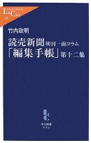 読売新聞「編集手帳」(第12集)