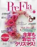 季刊 PreFla (プリ*フラ) 2021年 12月号 [雑誌]