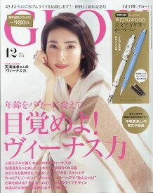 GLOW (グロー) 2021年 12月号 [雑誌]