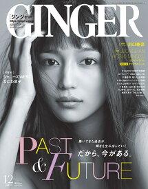 GINGER (ジンジャー) 2021年 12月号 [雑誌]