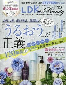 LDK the Beauty (エルディーケイザビューティー) 2021年 12月号 [雑誌]