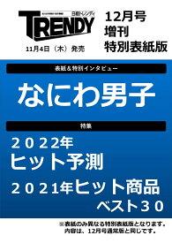 日経トレンディ 2021年12月号 増刊 [雑誌] なにわ男子・特別表紙版