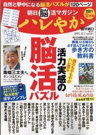 朝日脳活マガジン ハレやか 2021年 12/1号 [雑誌]