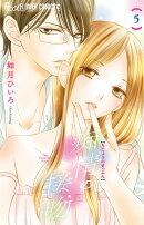 痴情の接吻(5)