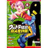 ウルトラ怪獣擬人化計画feat.POP Comic code(6) (ヤングチャンピオンコミックス)