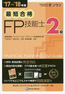 最短合格2級FP技能士('17〜'18年版)