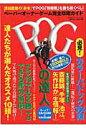 POGの達人(2016〜2017年) ペーパーオーナーゲーム完全攻略ガイド (光文社ブックス) [ FLASH編集部 ]
