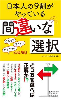 日本人の9割がやっている 間違いな選択