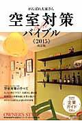 がんばれ大家さん!空室対策バイブル(2015)