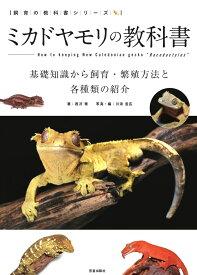 ミカドヤモリの教科書 (飼育の教科書シリーズ)