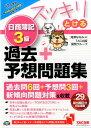 スッキリとける日商簿記3級過去+予想問題集(2017年度版) [ 滝澤ななみ ]