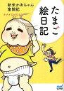 たまご絵日記 新米かあちゃん奮闘記 [ ナナイロペリカン ]