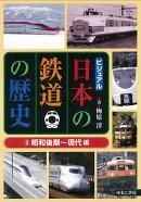 ビジュアル日本の鉄道の歴史3昭和後期〜現代編