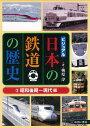 ビジュアル日本の鉄道の歴史3昭和後期〜現代編 [ 梅原 淳 ]