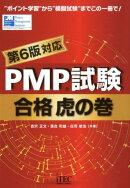 PMP試験合格虎の巻第6版対応