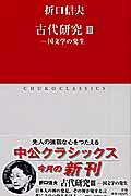 古代研究(3)