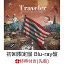 【楽天ブックス限定 オリジナル配送BOX】【先着特典】Traveler (初回限定盤LIVE Blu-ray盤) (A4クリアファイル other …