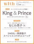 【予約】with 2021年12月号 [雑誌] 【表紙:King & Prince】付録:SNIDEL×黒柳徹子 with40周年コラボエコバッグ