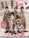 with 2021年12月号 [雑誌] 【表紙:King & Prince】付録:SNIDEL×黒柳徹子 with40周年コラボエコバッグ