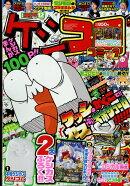 別冊 コロコロコミック Special (スペシャル) 2021年 12月号 [雑誌]