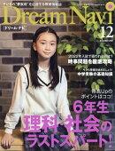 Dream Navi (ドリームナビ) 2021年 12月号 [雑誌]