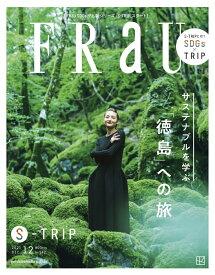FRaU (フラウ) 2021年 12月号 [雑誌]