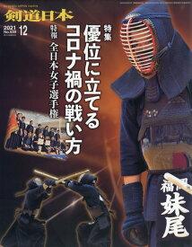 剣道日本 2021年 12月号 [雑誌]