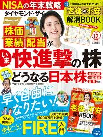 ダイヤモンドZAi(ザイ) 2021年 12月号 [雑誌] (いま快進撃の株&FIRE入門&老後の不安解消BOOK)