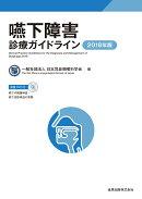 嚥下障害診療ガイドライン 2018年版(DVD付)