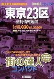東京23区便利情報地図3版 (街の達人コンパクト)