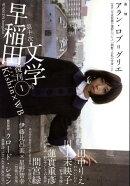 早稲田文学(復刊1号)