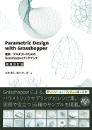 Parametric Design with Grasshopper 増補改訂版
