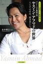 マレーシア映画の母 ヤスミン・アフマドの世界 人とその作品、継承者たち (シリーズ 混成アジア映画の海 1) [ 山…