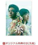 【楽天ブックス限定先着特典】糸 DVD 通常版(A5クリアアートカード)