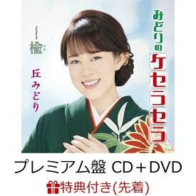 【先着特典】みどりのケセラセラ (プレミアム盤 CD+DVD)(マスクケース&コンパクトうちわ) [ 丘みどり ]