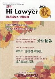 隔月刊 Hi Lawyer (ハイローヤー) 2021年 12月号 [雑誌]