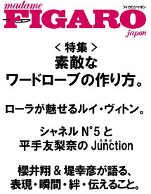 madame FIGARO japon (フィガロ ジャポン) 2021年 12月号 [雑誌]