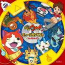 妖怪ウォッチ MUSIC BEST ALBUM〜ファースト・シーズン〜 (CD+2DVD)