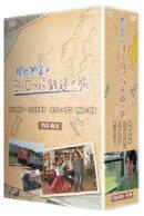 【予約】関口知宏のヨーロッパ鉄道の旅 BOX ハンガリー、クロアチア、スウェーデン、ポルトガル編