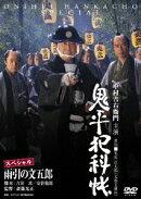 鬼平犯科帳 スペシャル 雨引の文五郎