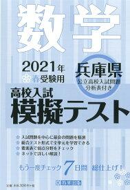 公立 2021 高校 入試 県 兵庫