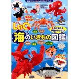 LaQ海のいきもの図鑑 (別冊パズラー)