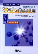 服薬指導のためのくすりの効き方と作用(4)