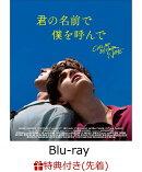【先着特典】君の名前で僕を呼んで(特製フィルム風しおり付き)【Blu-ray】