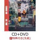 【先着特典】Say Hello to My Minions 2 (CD+DVD+スマプラ) (ロゴステッカー付き)