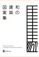 【POD】和の建築図案集