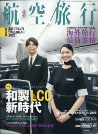航空旅行 2021年 12月号 [雑誌]