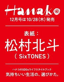 Hanako (ハナコ) 2021年 12月号 [雑誌]